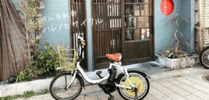 【レンタル自転車】ハレノヒサイクル 三島で実際に利用してみた!